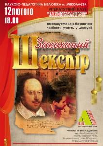 Альтернатива-Шекспир