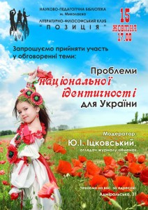 нац. іденичність для Укр.