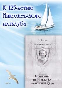 vv-book-big
