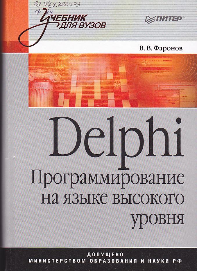 Учебник Для Новичка Иллюстрированный Delphi