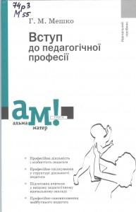 educational_literature-17-full