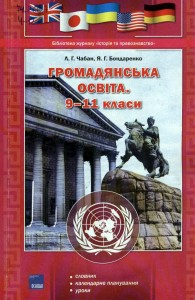 history-law-06-big