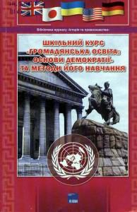 history-law-07-big
