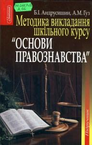 history-law-08-big