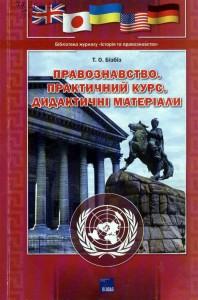 history-law-09-big
