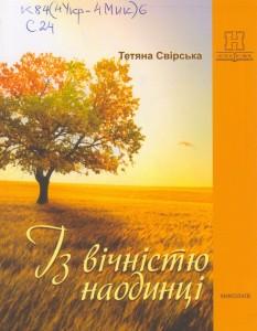 litnik-06-big