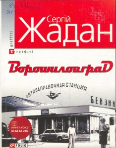 ukr_lit-05-full