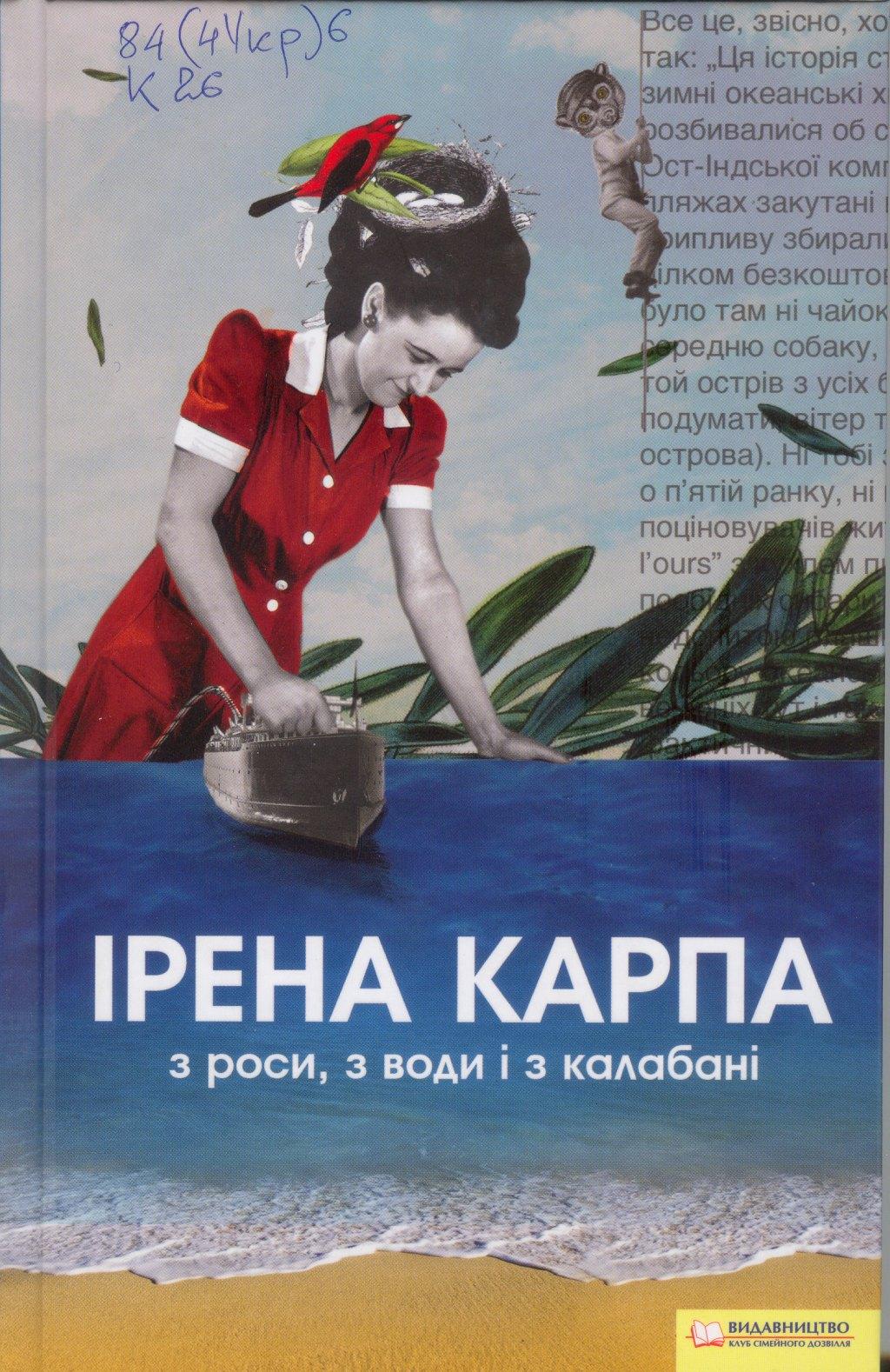 http://library.mk.ua/wp-content/uploads/2016/02/ukr_lit-10-full.jpg