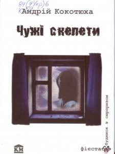 ukr_lit-12-full
