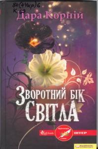 ukr_lit-13-full