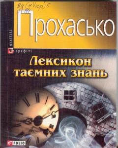 ukr_lit-16-full
