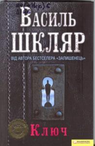 ukr_lit-20-full