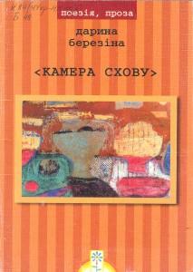 Березіна, Д. Камера схову