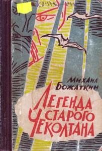 Божаткин, М. И. Легенда старого Чеколтана