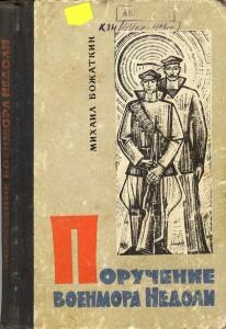 Божаткин, М. И. Поручение военмора Недоли