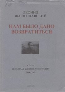 Вышеславский, Л. Н. Нам было дано возвратиться