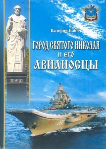 Бабич, В. В. Город Святого Николая и его авианосцы