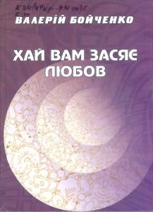 Бойченко, Валерій Хай вам засяє любов