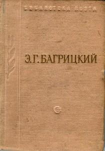 Багрицкий, Э. Г. Стихотворения