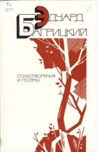 Багрицкий, Э. Г. Стихотворения и поэмы