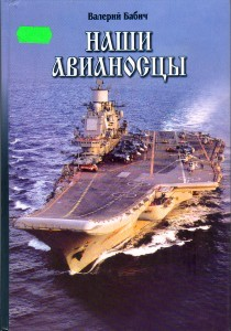 Бабич, В. В. Наши авианосцы на стапелях и в дальних походах