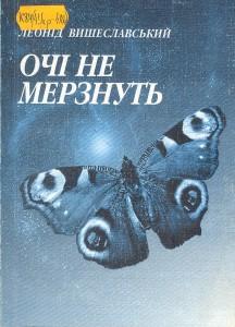 Вишеславський Л. М. Очі не мерзнуть