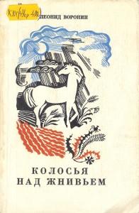 Воронин, Леонид Колосья над жнивьем