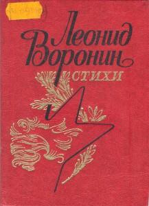 Воронин, Леонид Стихи