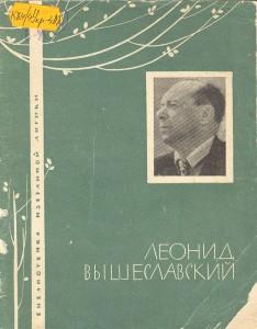 Вышеславский, Леонид Николаевич Избранная лирика