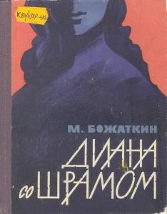 Божаткин, М. И. Диана со шрамом
