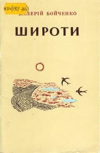 Бойченко, Валерій Широти