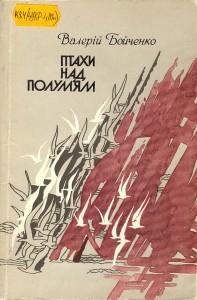 Бойченко, Валерій Птахи над полум'ям