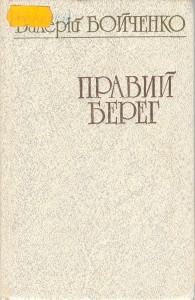 Бойченко, Валерій Правий берег : Лірика