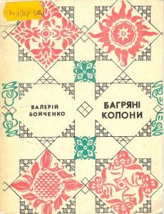 Бойченко, Валерій Багряні колони