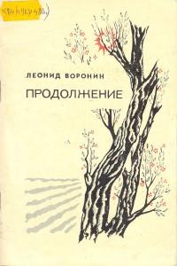 Воронин, Леонид Продолжение