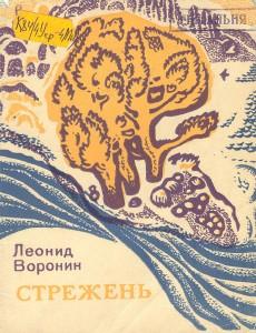 Воронин, Леонид Стрежень