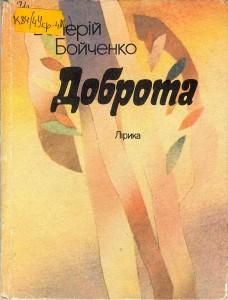Бойченко, Валерій Доброта