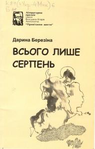 Березіна, Д. Всього лише серпень