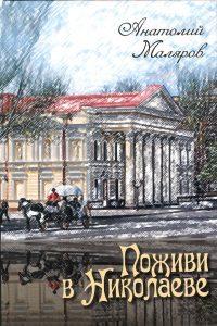 Поживи в Николаеве : избранные произведения