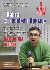 Kipiani Krim