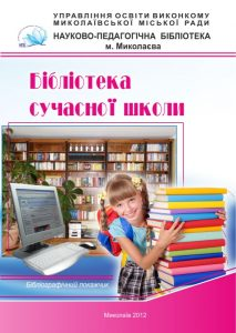 schoollib