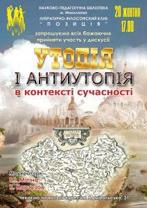 utopiya